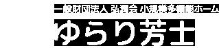 一般財団法人 弘潤会 小規模多機能ホーム ゆらり芳士