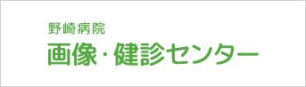 一般財団法人 弘潤会 画像・検診センター