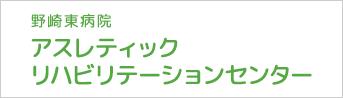 一般財団法人 弘潤会 アスレティックリハビリセンター