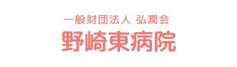 一般財団法人 弘潤会 野崎東病院