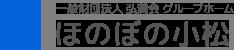 一般財団法人 弘潤会 グループホームほのぼの小松
