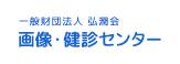 一般財団法人 弘潤会画像・検診センター