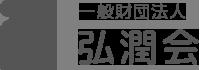 一般財団法人弘潤会