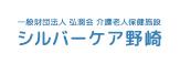 一般財団法人 弘潤会 介護老人保健視線 シルバーケア野崎