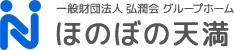 一般財団法人 弘潤会 グループホームほのぼの天満
